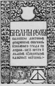 Front Page of Skaryna's Bible